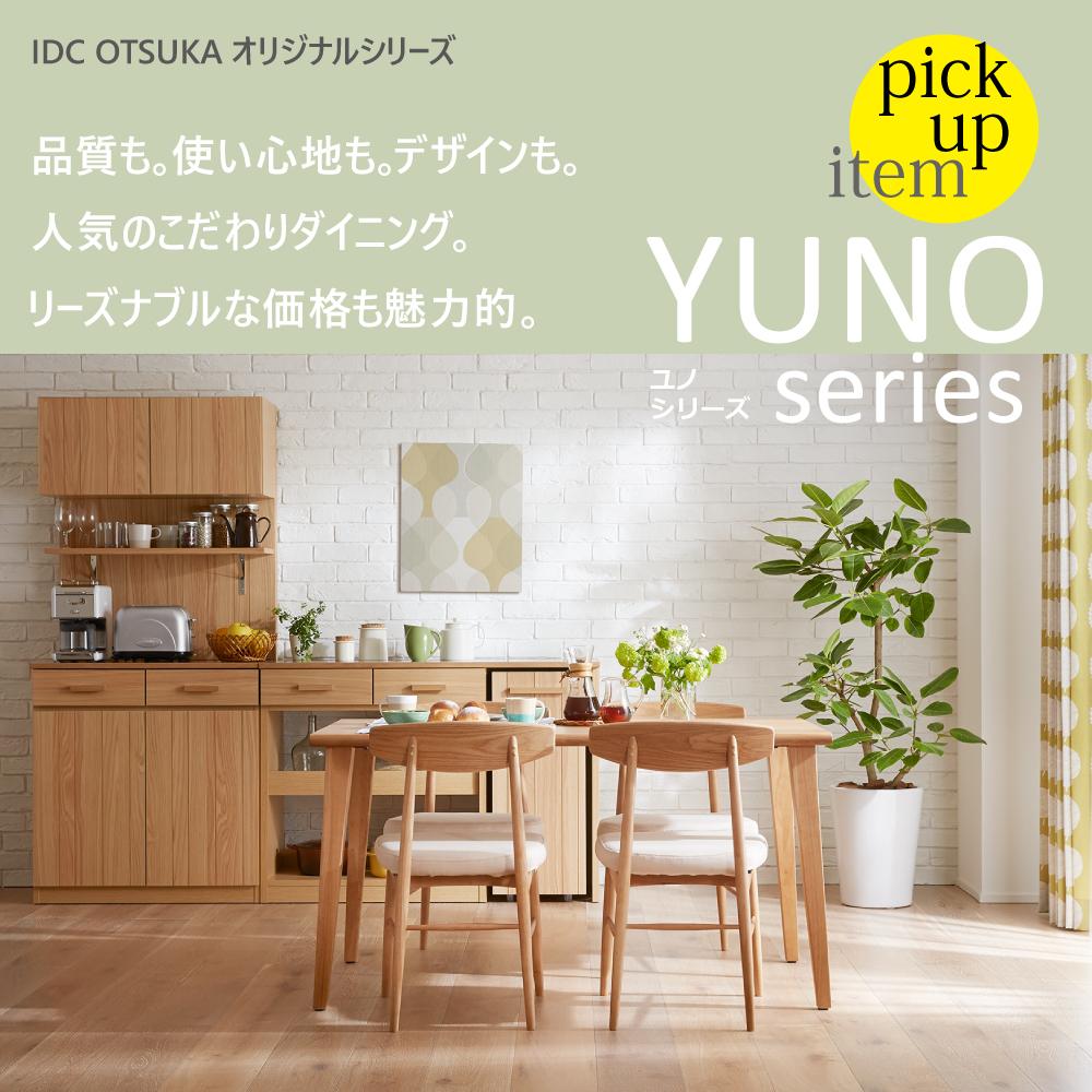 天然木の温もり溢れる北欧スタイルの人気ダイニングシリーズ「ユノ」 -YAMADA × IDCOOTSUKA INTERIOR-