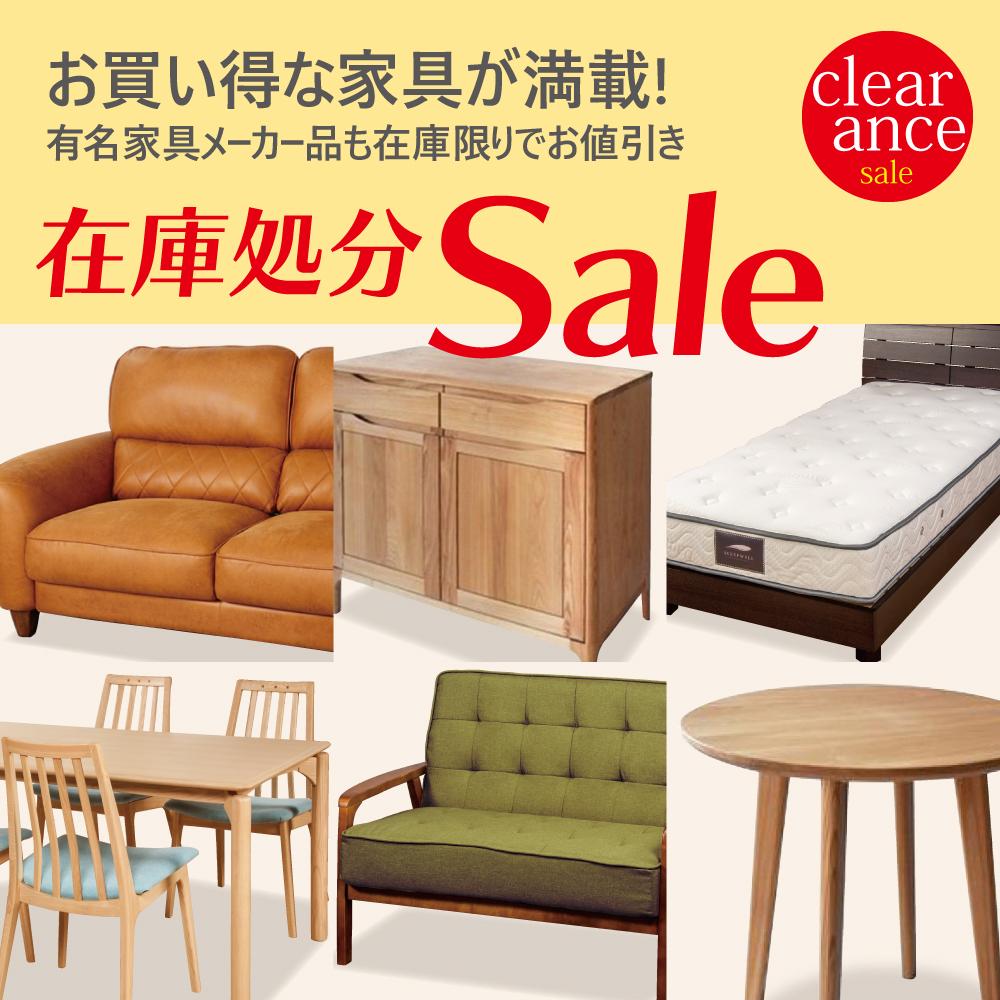 家具処分セール