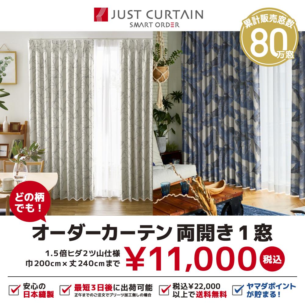 日本最大のオーダーカーテン専門店「JUST CURTAIN」