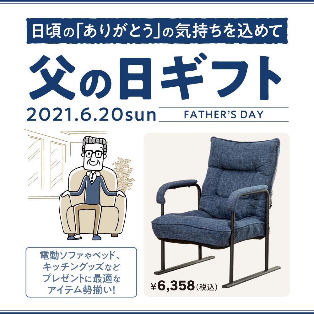 父の日_期間2